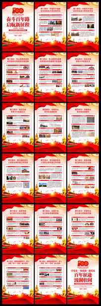 中国共产党成立100周年党史展板