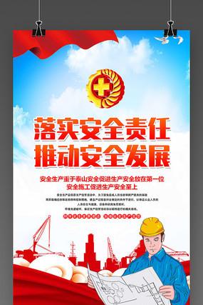 2021年安全生产月海报设计