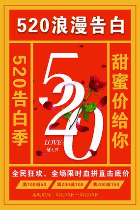 520创意宣传海报