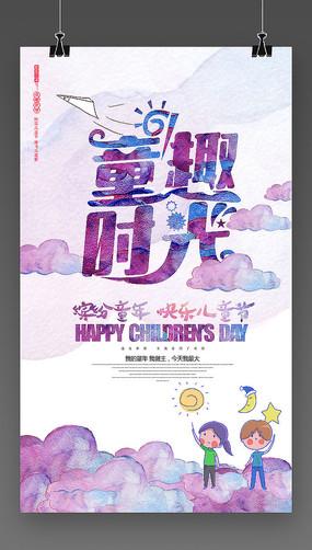 彩色创意六一儿童节宣传海报设计