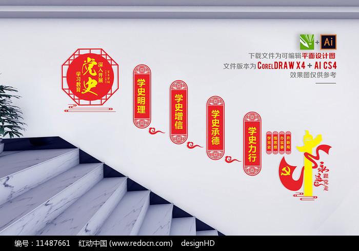 党建百年党史学习教育宣传标语图片
