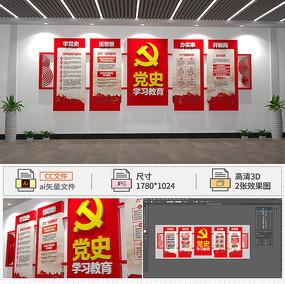 党史学习教育党建文化墙设计