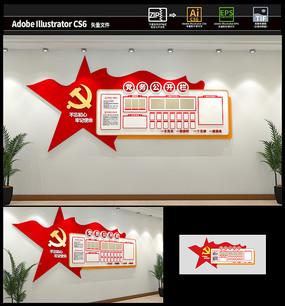 党务公开栏文化墙模板
