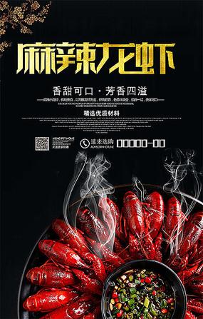 大气精美麻辣小龙虾海报设计