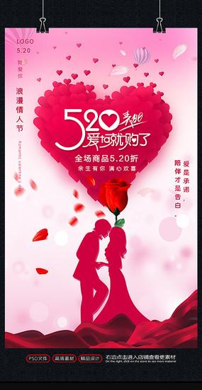 红色创意520促销海报设计