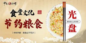 节约粮食宣传海报