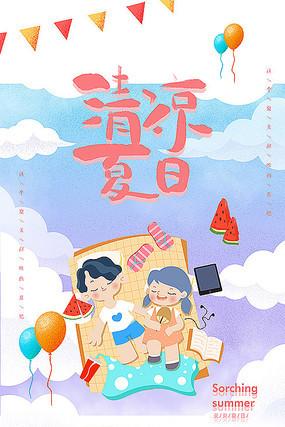 卡通简约清凉夏日海报设计