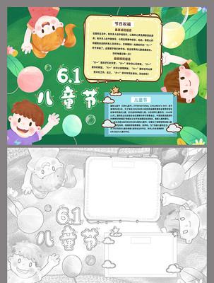 绿色六一儿童节手抄报