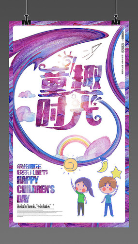 水彩卡通创意六一儿童节宣传海报设计