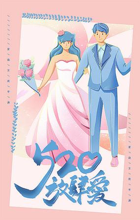 小清新卡通520放肆爱海报设计