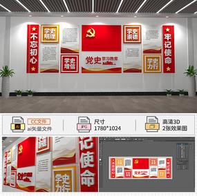 学党史教育党建文化墙