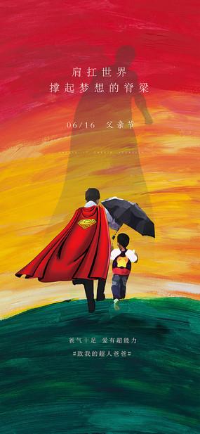 原创父亲节促销超人海报