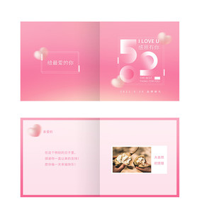 520电商品牌美妆贺卡设计