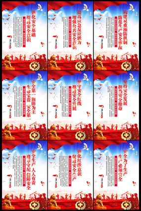 大气全国安全生产月宣传标语