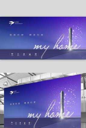 高端大气房地产户外广告设计
