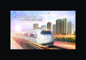 高铁概念地产广告设计