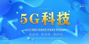 5G科技海報