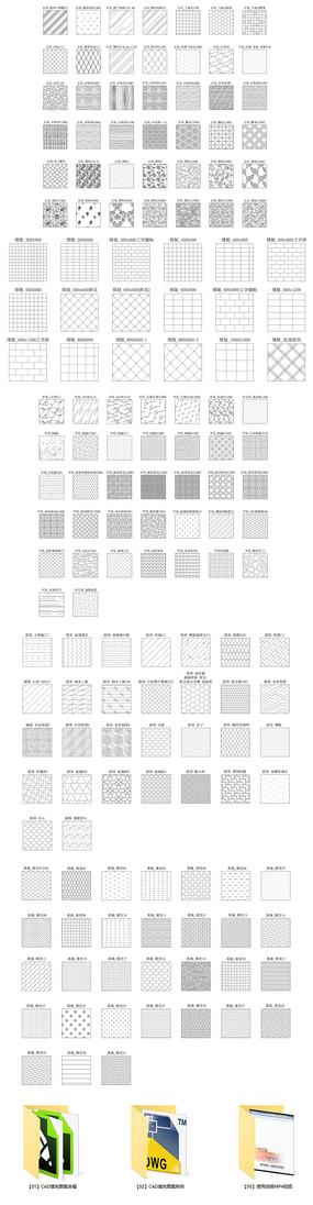 CAD填充图案合集