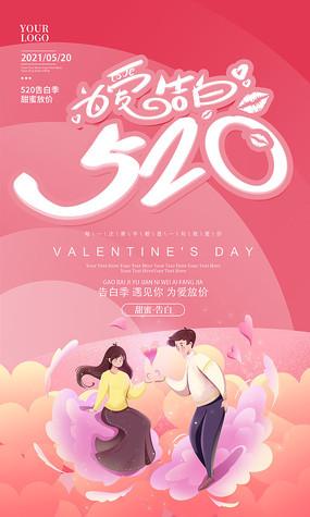 粉色大气520情人节海报