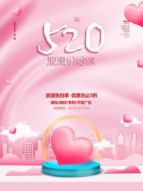 粉色系520宣传海报