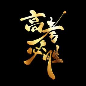 高考必胜金色书法艺术字