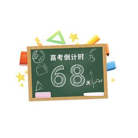 高考学习工具黑板倒计时元素