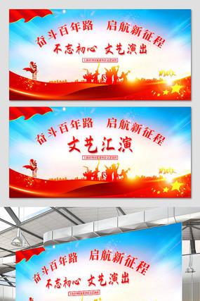 建党节文艺汇演舞台背景板