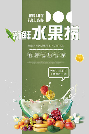 简约清新水果捞水果沙拉海报设计
