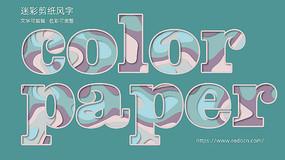 剪纸迷彩风字体样式