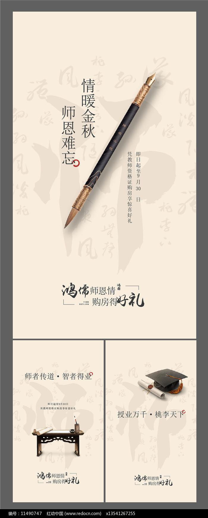 教师节学区房地产海报图片