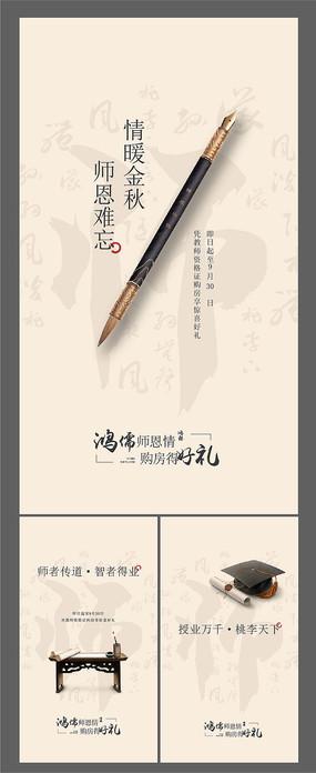 教师节学区房地产海报