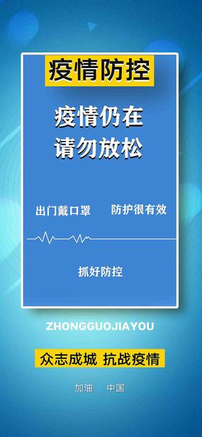 精美高端疫情防控公益活动手机端海报设计