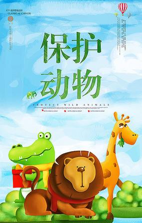 卡通创意保护动物海报设计