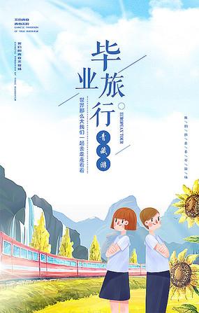 卡通小清新毕业旅游海报设计