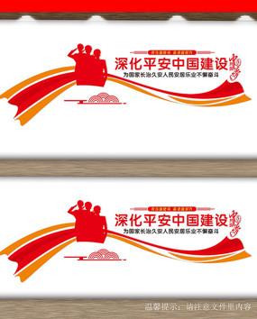 深化平安中国建设文化墙