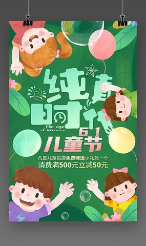 手绘创意61儿童节宣传海报设计
