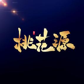桃花源金色书法艺术字