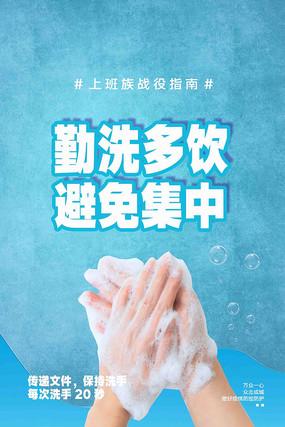 新型冠狀病毒勤洗手宣傳海報