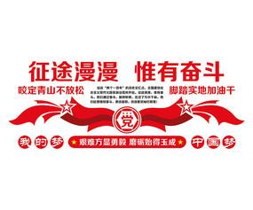 党建新征程新奋斗文化墙