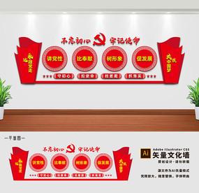 党支部党建活动室文化墙展板