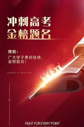 大气红色高考海报设计