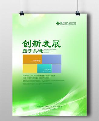 绿色背景展板底图