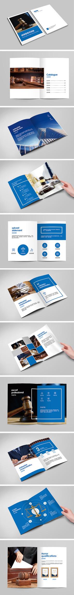 律师事务所宣传画册
