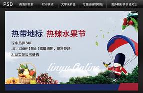 热辣水果节背景设计