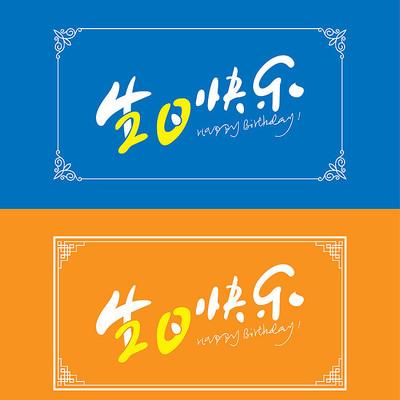 生日快乐艺术字体设计
