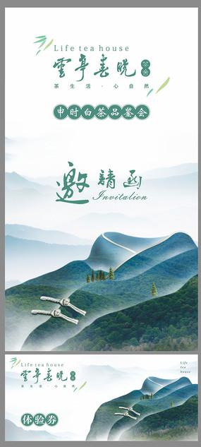茶道茶文化品茶邀请函海报