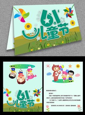 可爱六一儿童节邀请函