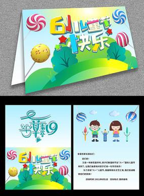 小清新可爱幼儿园儿童节邀请函