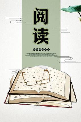 阅读文化海报