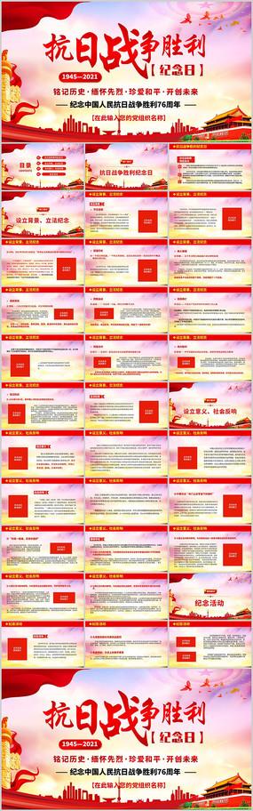 中国抗日战争纪念日PPT